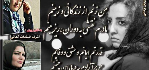 شعر من زنم از اشرف السادات کمانی دکلمه راحله افسری
