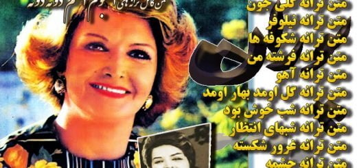 متن کامل ترانه های آلبوم اشکم دونه دونه پوران