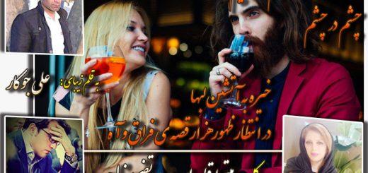 ساعت صفرعاشقی دیدار در رستوران از علی جوکار دکلمه مرتضی خدام و میترا قلعه پور