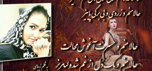 یک شعر پراز غم از فرشته خدابنده کتاب غزلستان