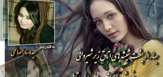 دلنوشته زیبای بهار عشق از سیده سارا صالحی