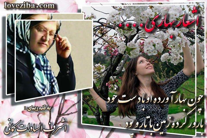 مجموعه اشعار روزانه بهاری از اشرف السادات کمانی