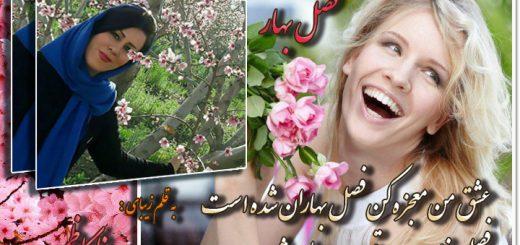 شعر فصل بهار از بانو مینا کاظمی