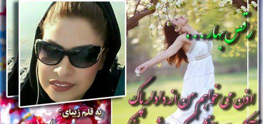 شعر رقص بهار از بانو رها احمدی