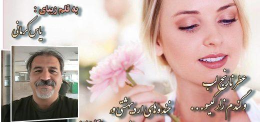شعر بهار در راه است از یاس کرمانی دکلمه رضا کاظمی (دایی رضا)