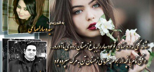دلنوشته برایم بهار بیاور از سیده سارا صالحی دکلمه نگار هادی
