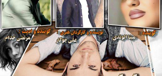 داستان تردید نویسنده علی جوکار گویندگان مرتضی خدام و مینا الوندی