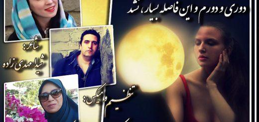 ماه من شاعر شیدا مهدی زاده دکلمه زهره رضایی