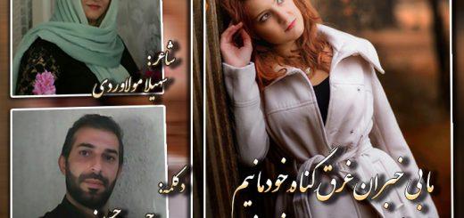 بیخبران شاعر سهیلا مولاوردی دکلمه سید حسن حسینی