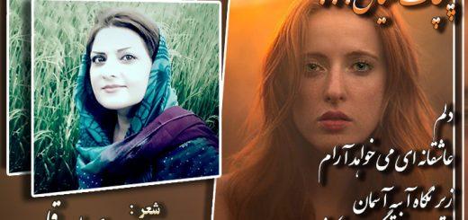 پیچک خیال شاعر مریم پورقلی