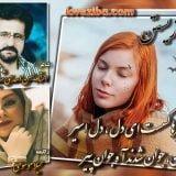 سهم زیستن از استاد حسن اسدی شبدیز دکلمه لیلا موسوی