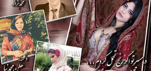 سجادهی عشق شاعر محمد بزاز دکلمه هلن محمدنیا و سعیده هاشمی