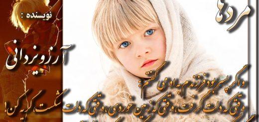 دست نوشته مردها از آرزو یزدانی