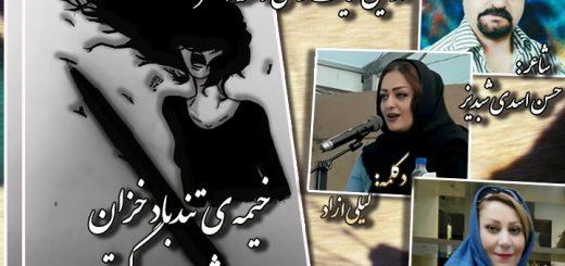 زنگ انشاء شاعر حسن اسدی شبدیز دکلمه لیلی آزاد هستی مرادی