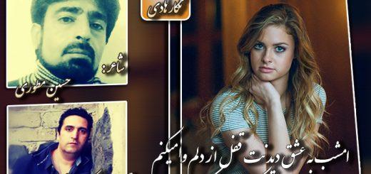 شعر ترکم نکن شاعر حسين مطوری دکلمه نگار هادی