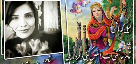 لیلی دختر ایران زمین شاعر لیلا مقربی