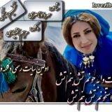 غزل بختیاری تش شاعر مهرداد ناصری دکلمه مریم بختیاری