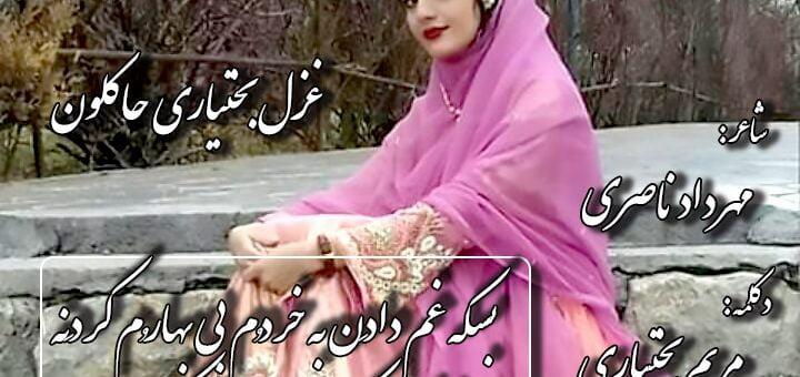 غزل بختیاری حاکلون شاعر مهرداد ناصری دکلمه مریم بختیاری