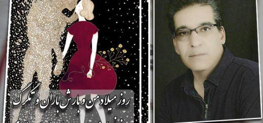 شعر شب میلاد باران شاعر محسن مهرآسا