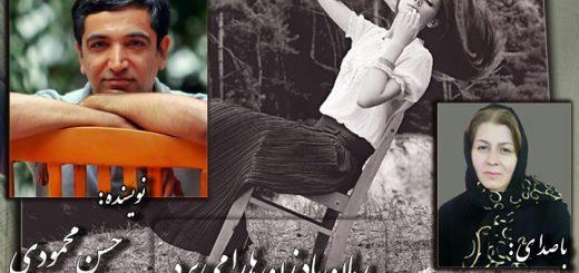 باد زن ها را می برد نویسنده حسن محمودی خوانش فرح امیدی