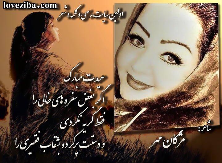شعر عیدت مبارک شاعر مژگان مهر