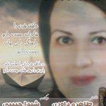 عشق شاعرانه شاعر طاهره داوری دکلمه شیدا حبیبی