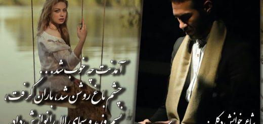 آمدنت چه خوب شد شاعر خوانش دکلمه محمد حسین سکوت