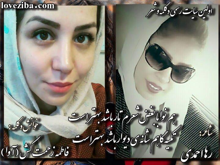 بغض شعر شاعر رها احمدی خوانش فاطمه زحمت کش (آوا)
