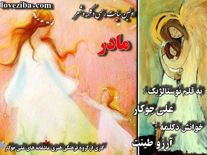 داستان ترانه مادر شاعر علی جوکار خوانش دکلمه آرزو طینت