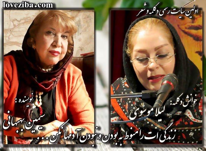 دلنوشته زندگی نویسنده سیمین بهبهانی خوانش دکلمه لیلا موسوی