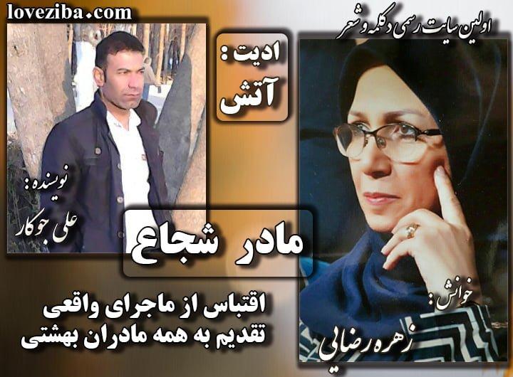 مادر شجاع شعرداستانی واقعی نویسنده علی جوکار خوانش زهره رضایی