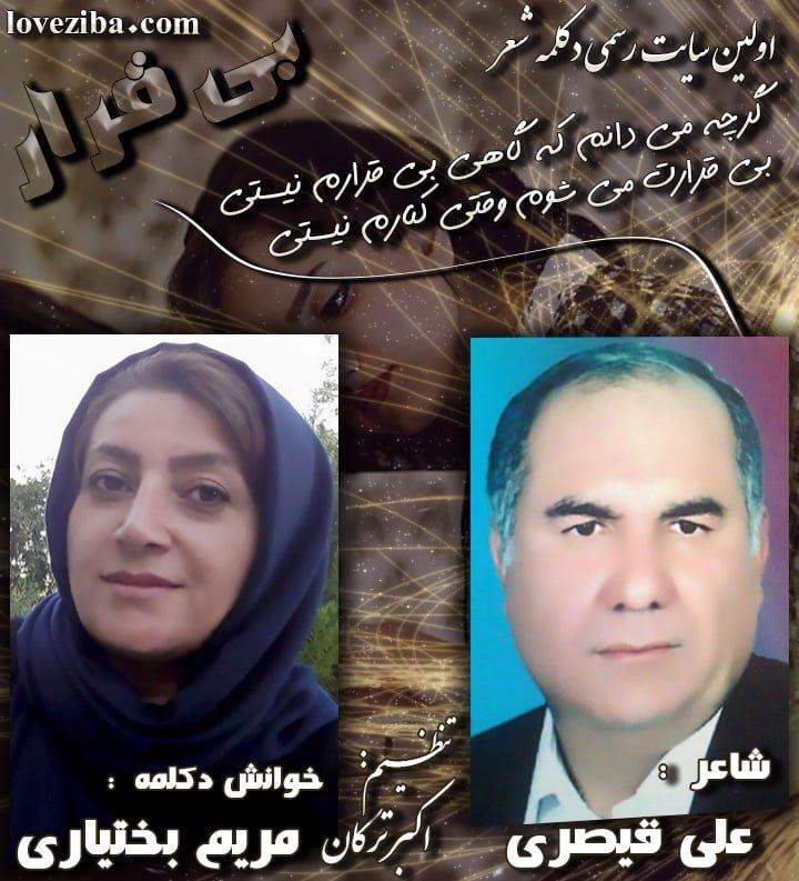 شعر بی قرار شاعر علی قیصری خوانش دکلمه مریم بختیاری