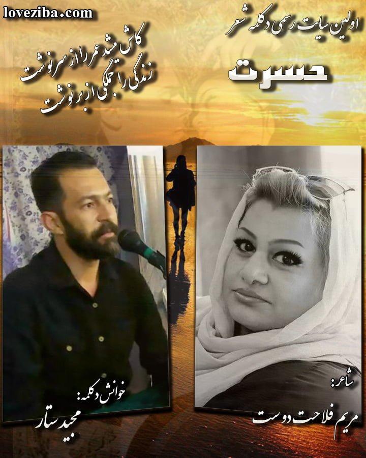 شعر حسرت شاعر مریم فلاحت دوست خوانش دکلمه مجید ستار