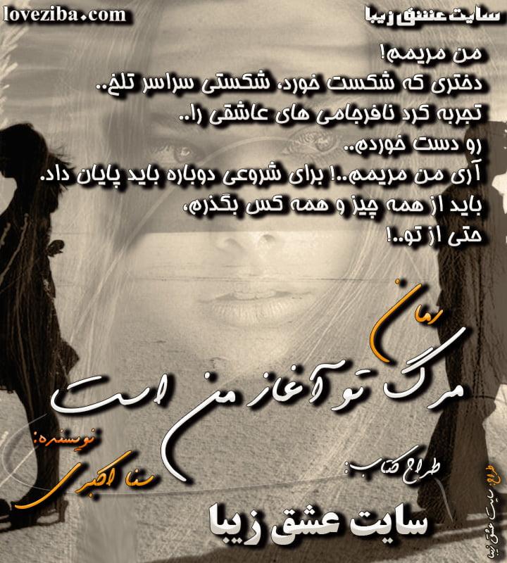 دانلود رمان عاشقانه مرگ توآغاز من است نویسنده سنا اکبری