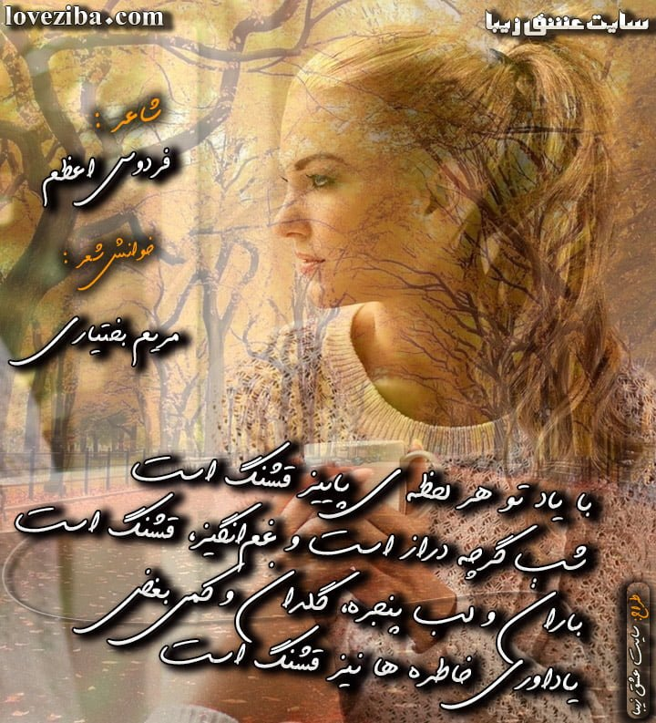 شعر پاییز شاعر فردوس اعظم خوانش شعر مریم بختیاری