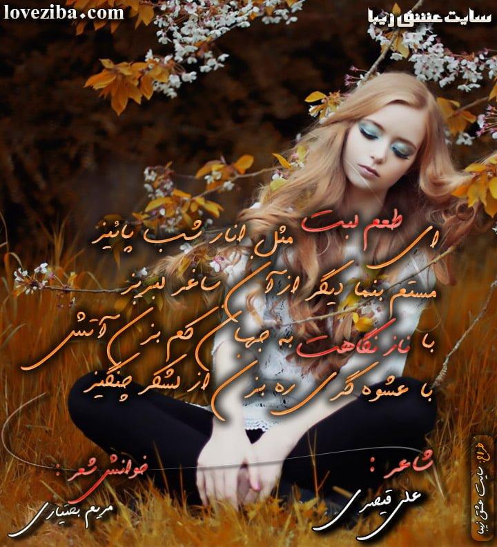 شعر طعم لبت شاعر علی قیصری خوانش شعر مریم بختیاری