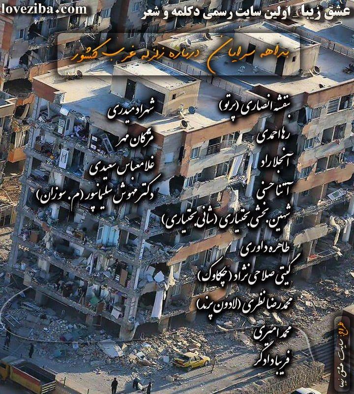 مجموعه بداهه شاعران سایت عشق زیبا درباره زلزله غرب کشور