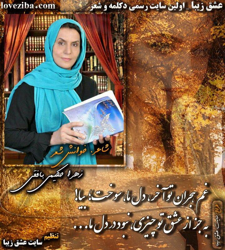 شعر غم هجران شاعر خوانش شعر زهرا حکیمی بافقی