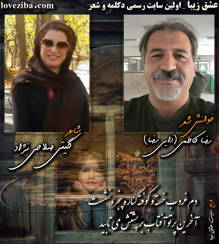 غروب انتظار شاعرگیتی صلاحی نژاد خوانش رضا کاظمی (دایی رضا)