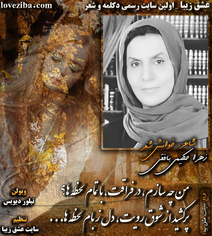 شعر کام احساس شاعر خوانش شعر زهرا حکیمی بافقی