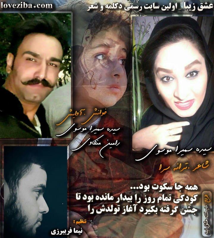 کرمانشاه نویسنده خوانش سیده سمیرا موسوی آوایش رامین منکاوی
