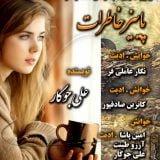 مجموعه دلنوشته های پاییز خاطرات نویسنده علی جوکار همراه باخوانش