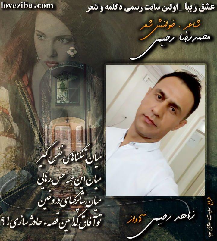 شعر شاپرکهای دروغین شاعر خوانش شعر محمدرضا رحیمی