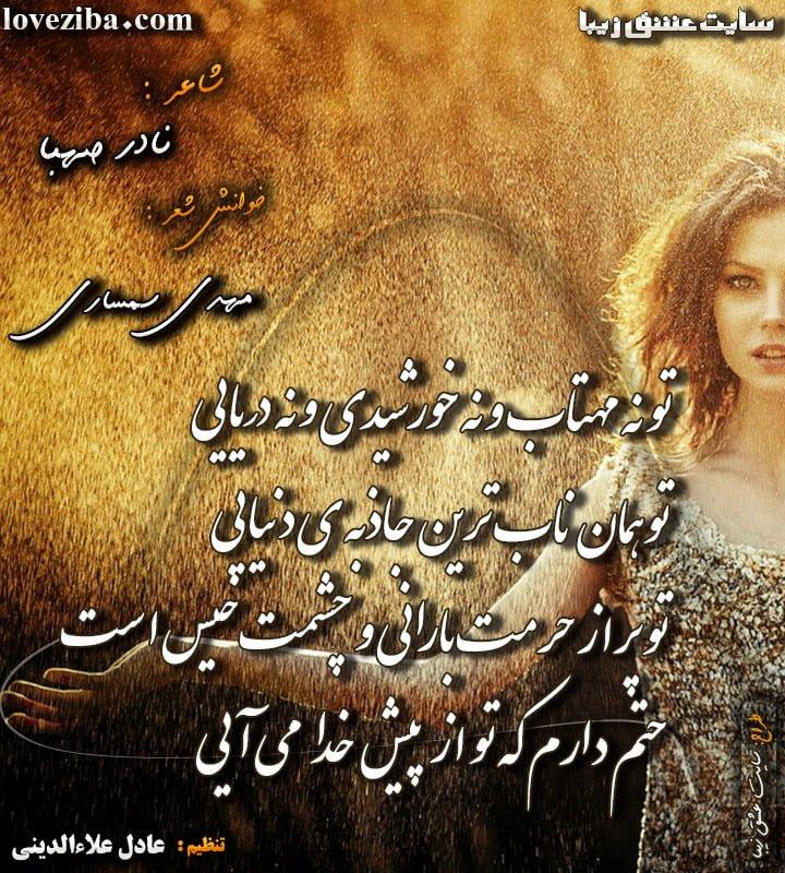 شعر حرمت باران شاعر نادر صهبا خوانش شعر مهدی سمساری