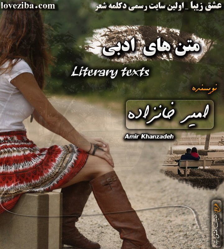 متن های ادبی کوتاه نویسنده امیر خانزاده