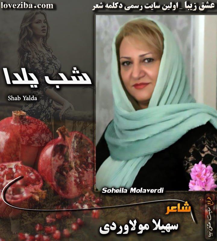 شعر شب یلدا شاعر سهیلا مولاوردی