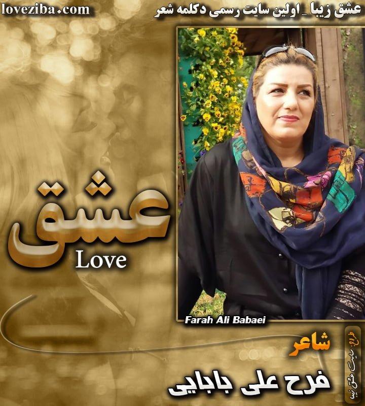 شعر عشق شاعر فرح علی بابایی