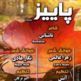 شعر پاییز خوانش نگار هادی خوانش دوم شعر زهرا عالمی
