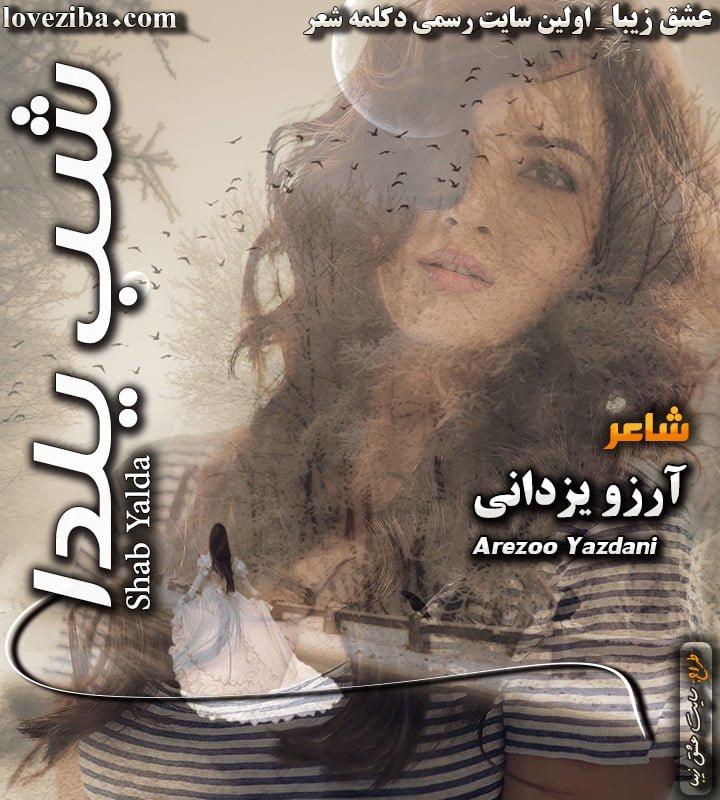 شعر شب یلدا شاعر آرزو یزدانی