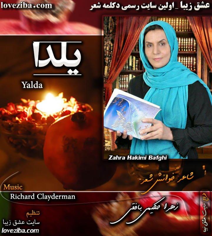 شعر یلدا شاعر خوانش زهرا حکیمی بافقی (الف احساس)